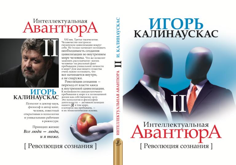 Интеллектуальная Авантюра-II