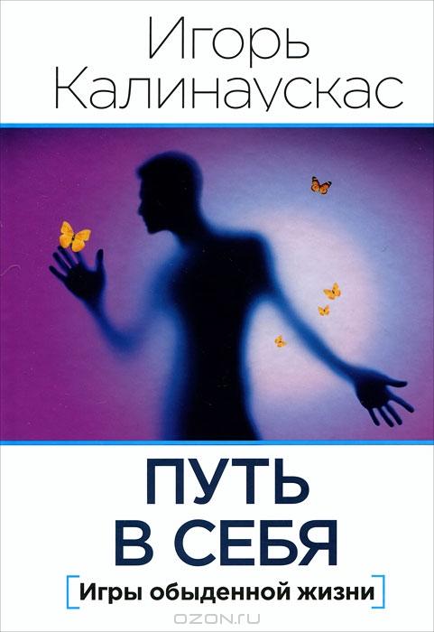 cover_put_v_sebya