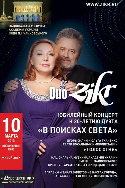zikr-afisha-final11-kiev